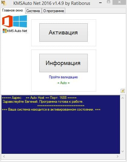 активатор windows 10 pro