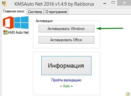 kmsauto windows 7 максимальная
