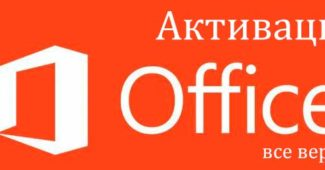 office-activation