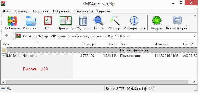 скачать активатор windows 10 x64