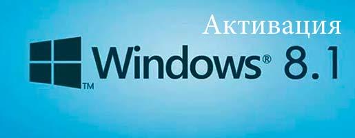Window 8.1 активатор