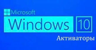 windows-10-активаторы
