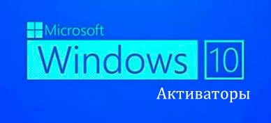 windows-10-активаторы