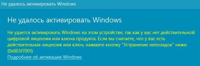 Устранение ошибок во время активации Windows