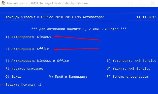 активировать windows и office