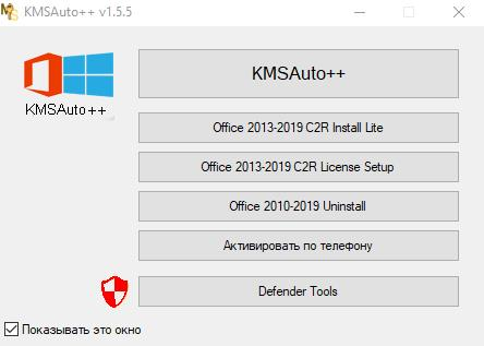 KMSAuto++ (Portable) v1.5.5