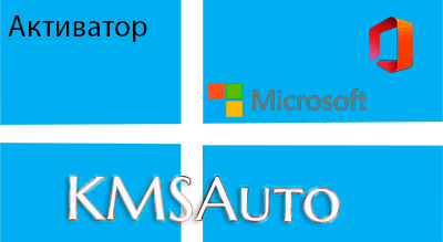 KMSAuto NET 1.5.5 {2021} – Активатор Windows 10, 8.1, 7, Office
