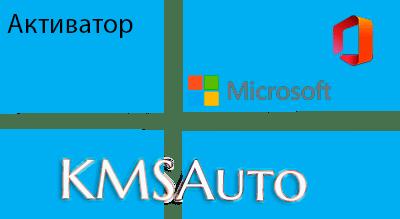 KMSAuto NET 1.5.5 {2021} — Активатор Windows 10, 8.1, 7, Office