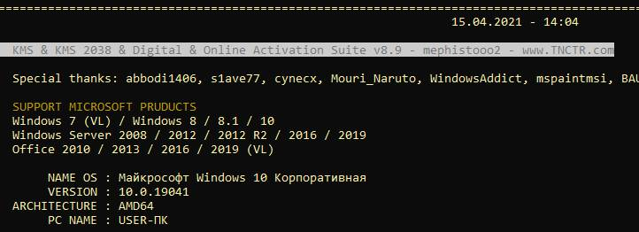 KMS 2038 (Digital Online Activation Suite)